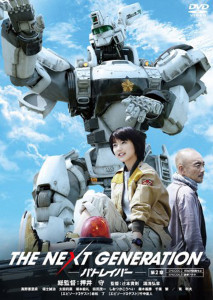THE NEXT GENERATION -パトレイバー-