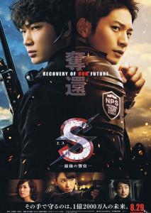 S -最後の警官-
